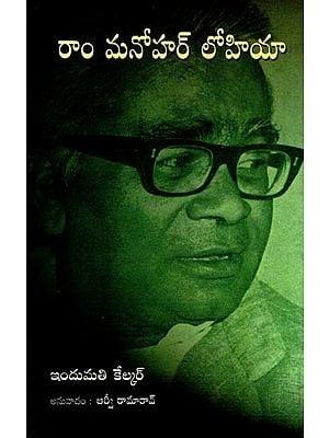 Ram Manohar Lohia (Telugu)
