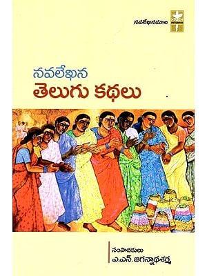 Navalekhana Telugu Kathalu