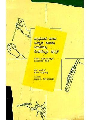 UNESCO Sourcebook for Science in the Primary School (Kannada)