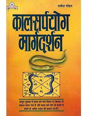 कालसर्पयोग मार्गदर्शन- Kaal Sarpyoga Guidance