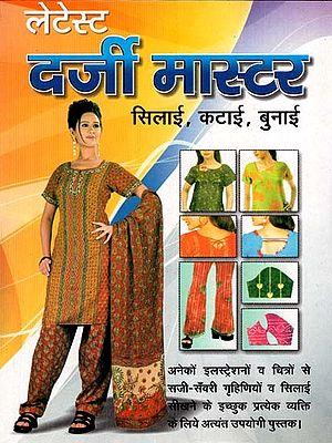 दर्जी मास्टर- Darji Master (Sewing Cutting Knitting)