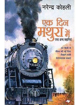 एक दिन मथुरा में तथा अन्य कहानियां- A Day In Mathura And Other Stories