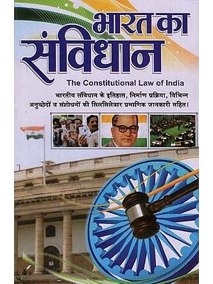 भारत का संविधान- The Constitutional Law Of India