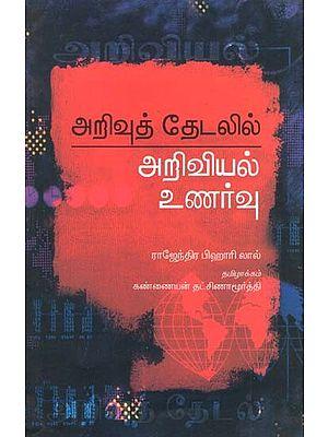 Arivuth Thaedalil Ariviyal Unarvu (Tamil)