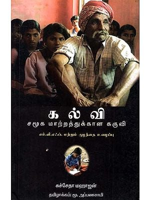 Education For Social Change (Tamil)