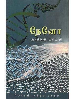 Nano: The Next Revolution (Tamil)