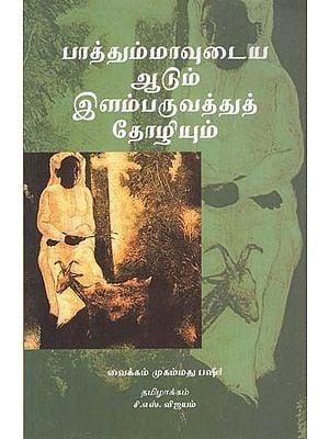 Pathummayuda Adu And Baliyakala Sakhi (Tamil)