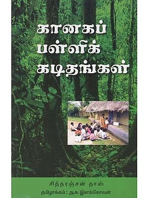 Letters From a Forest School (Tamil)