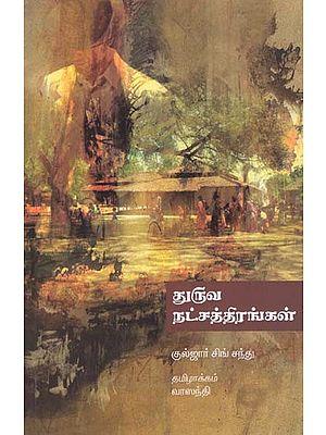 Dhurav Tare (Tamil)