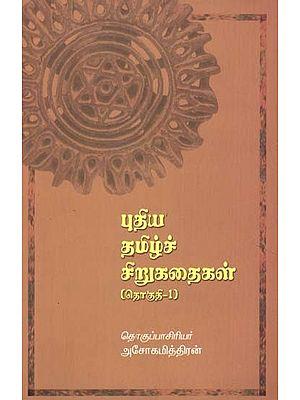Recent Tamil Short Stories - I (Tamil)