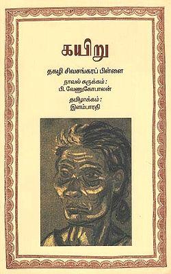 Kayiru (Tamil)