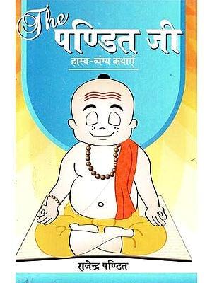 पण्डित जी (हास्य - व्यंग्य कथाएँ) : The Pandit Ji (Comedy - Satire Stories)