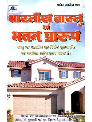 भारतीय वास्तु एवं भवन प्रारूप: Indian Architecture and Building Design