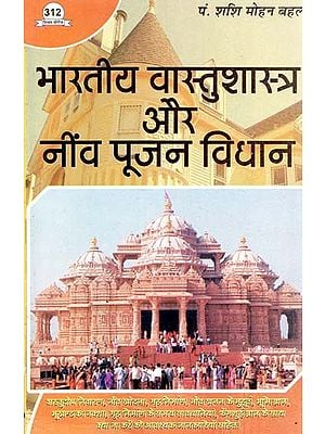 भारतीय वास्तुशास्त्र और नींव पूजन विधान : Indian Architecture and Foundation Worship Legislation