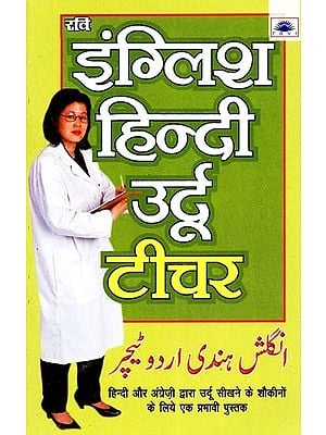 इंग्लिश हिंदी उर्दू टीचर : English Hindi Urdu Teacher