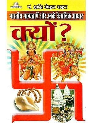 भारतीय मान्यताएँ और उनके वैज्ञानिक आधार क्यों ? : Why Indian Beliefs And Their Scientific Basis?