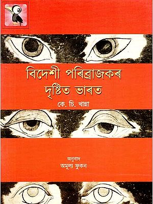 As They Saw India (ASSAMESE)