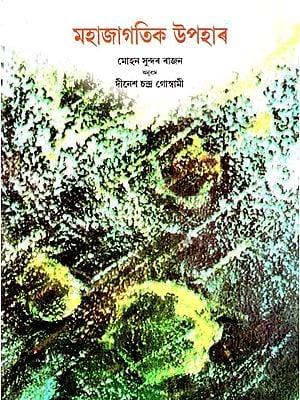 The Cosmic Gift (Assamese)