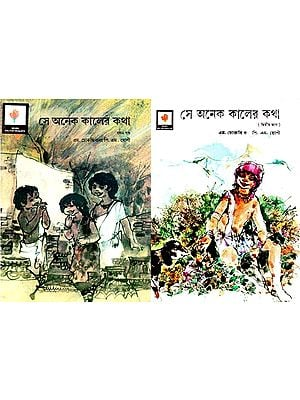 Once Upon A Time (Bengali) - [Set of 2 Parts]
