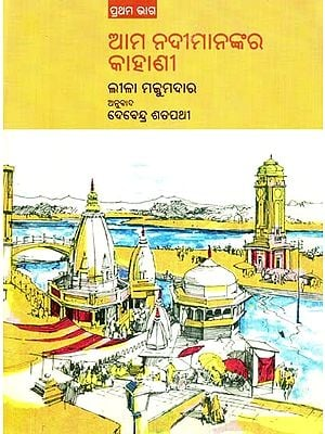 The Story of Our Rivers - 1 (Oriya)