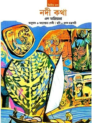The Story of Our Rivers - 2 (Bengali)