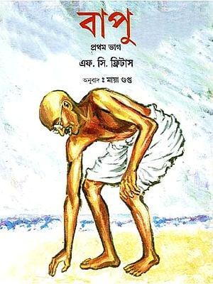 Bapu - Part 1 (Bengali)