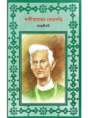 Fakirmohan Senapati - Atmajeevancharit (Assamese) - An Old Book