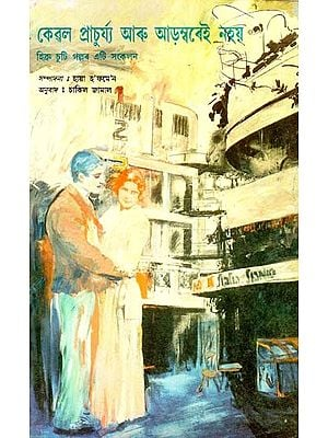 Not Just in Abundance and Style : A Collection of Herbew Short Stories (Bengali)