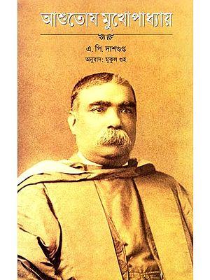 Asutosh Mukherjee (Bengali)