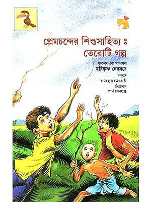 Premchander Sishusahitya : Teroti Galpa (Bengali)