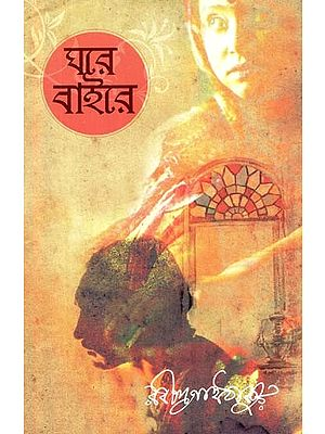Ghare Baire - A Novel by Rabindranath Tagore (Bengali)