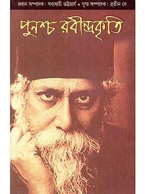 Punascha Rabindrakriti (Bengali)