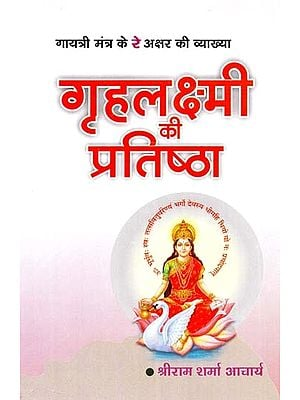 गृहलक्ष्मी की प्रतिष्ठा : Grahlakshmi Ki Pratishtha