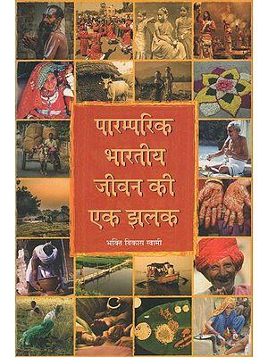 पारम्परिक भारतीय जीवन की एक झलक- A Glipmse of Traditional Indian Life