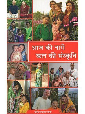 आज की नारी कल की संस्कृति- Mothers and Masters (Hindi)