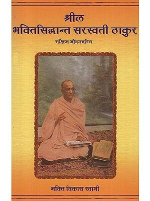 श्रील भक्तिसिद्धांत सरस्वती ठाकुर - Srila BhaktiSiddhanta Sarasvati Thakura (Hindi)