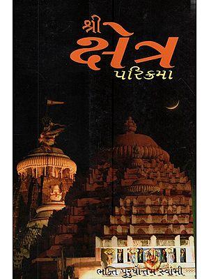 Sri Kshetra Parikrama (Gujrati)
