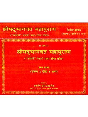 श्रीमद्भागवत महापुराण- Shreemad Bhagwatam- Set of 2 Volumes (Nepali)