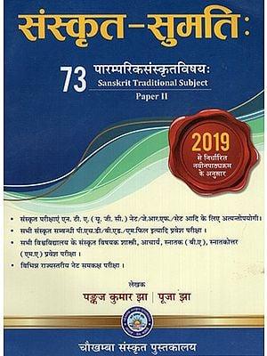 संस्कृत- सुमतिः- Sanskrit Samuti: (Sanskrit Traditional Subject Paper- II)