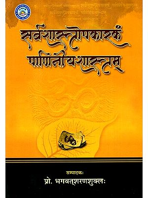 सर्वशास्त्रोपकारकं पाणिनोय्शास्त्रम्- Sarvashastraopakaram Paninoyashastram