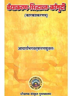 वैयाकरण- सिद्धान्त- कौमुदी- Vyakaran Siddhant Kaumudi