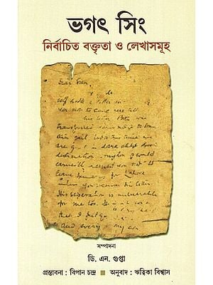 Bhagat Singh Selected Speeches and Writings (Bengali)