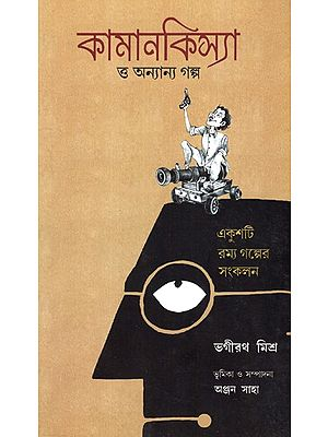 Canonball And Other Stories (Bengali)
