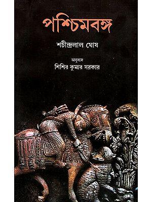 West Bengal (Bengali)
