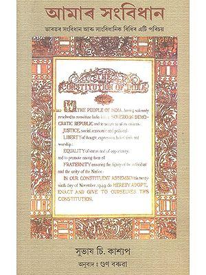 Our Constitution (Bengali)