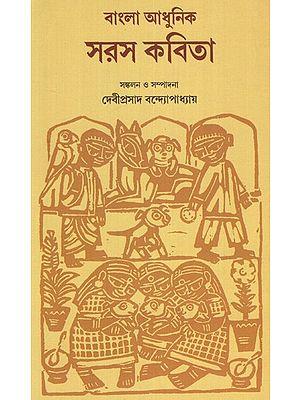 Bengali Modern- Juicy Poems (Bengali)