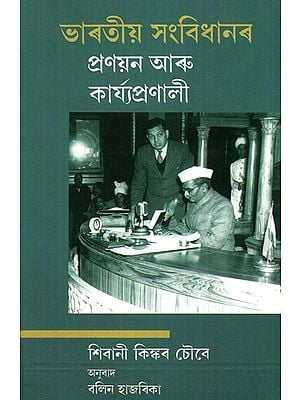 Formulation and Preperatoin Of The Indian Constitution (Bengali)