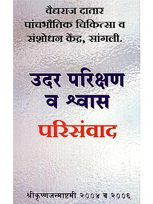 उदर परिक्षण व श्वास परिसंवाद- Abdominal Examination and Breathing (Marathi)