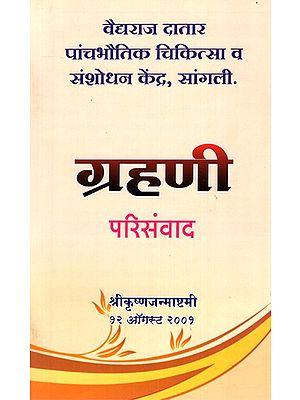 ग्रहणी परिसंवाद - Duodenal Circulation (Marathi)