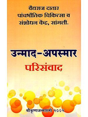 उन्माद- अपस्मार परिसंवाद - Unmad- Apsamar Parisamwad (Marathi)